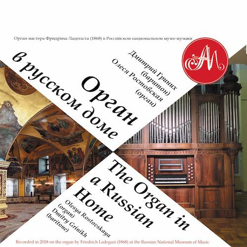 The Organ in a Russian Home FLAC 96 KHZ - 2 CH